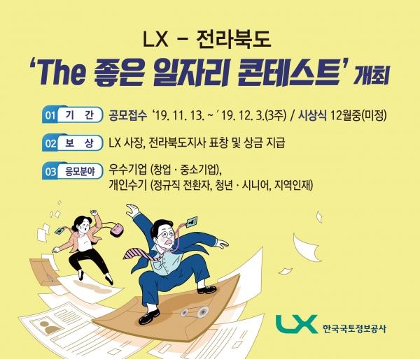LX, 전북도와 'The 좋은 일자리 콘테스트' 공모